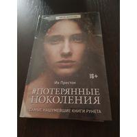 Книга #потерянные поколения