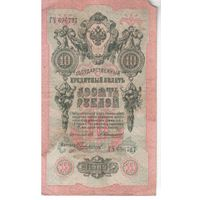 10 рублей 1909 года Коншин - Чихиржин  серия ГЧ