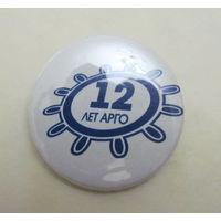 Памятный значок компании Арго 12 лет