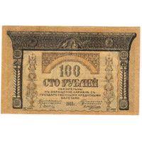 100 рублей 1918  Закавказский комиссариат  XF-аUNC