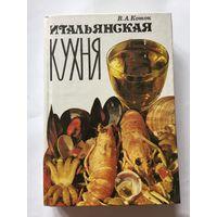 Книга Коток Итальянская кухня 1994 г 425 стр Новая