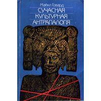Сучасная культурная антрапалогія. Говард Майкл