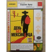 DVD ДЕНЬ БЕЗ МЕКСИКАНЦА