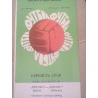 1970 год дублеры динамо киев--динамо минск тираж300