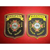 Нарукавный знак Внутренние войска МВД РБ (2 штампа)
