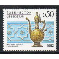 Кувшин Узбекистан 1992 год серия из 1 марки