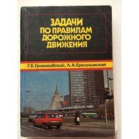 Громоковский Задачи по правилам дорожного движения 1991г