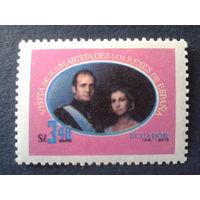 Эквадор 1980 Визит - король Испании Карлос и королева Соня