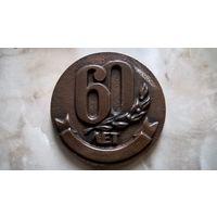 Барельеф 60 ЛЕТ