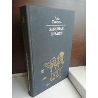 Лео Таксиль  Забавная Библия