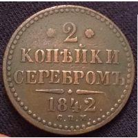 2  копейки 1842  СПМ Николай  I