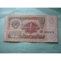1 рубль СССР 1991 г. БМ