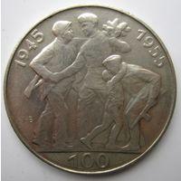 Чехословакия. 100 крон 1955. Нечастая. Серебро. 100