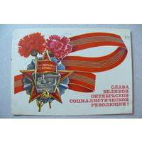 Рудов К., Слава Великой Октябрьской социалистической революции! 1973, подписана.
