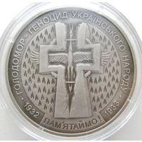 5 гривен 2007. Украина.  Голодомор - геноцид украинского народа.