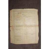 Старый документ 1923 года, Выпись о браке, город Курск.