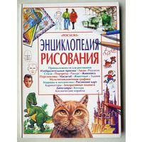 Энциклопедия рисования. РОСМЭН, 2003