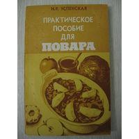 """Н.Р.Успенская """"Практическое пособие для повара""""."""