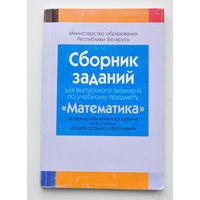 """Сборник заданий для выпускного экзамена по учебному предмету """"Математика"""""""