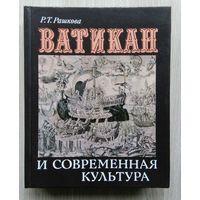 Р. Т. Рашков. Ватикан и современная культура.