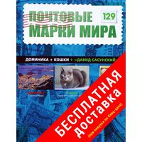 Почтовые Марки Мира #129 + 1 Лист для марок + 1 Самоклеющаяся полоска (Ашет Коллекция (Hachette))