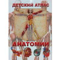 Детский атлас анатомии (распродажа)
