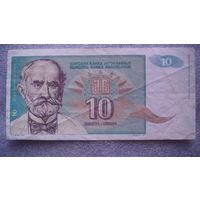 Югославия. 10 динаров  1994г.  распродажа