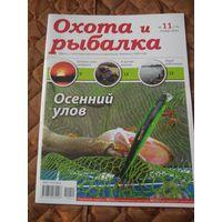 "Журнал ""Охота и рыбалка"""