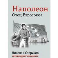 Лависс, Рамбо. Наполеон. Отец Евросоюза