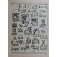 ИСТОРИЯ ЛОЖА(кровати)...    Энциклопедическая гравюра. 19в.  LIT 31х23см.