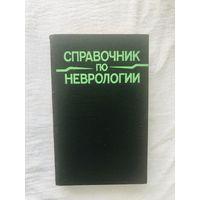 Справочник по неврологии Под ред. Е.В.Шмидта, Н.В.Верещагина  Медицина, 1989