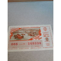 Лотерейный билет СССР ДОСААФ 1991
