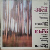LP Петр Эбен - Воскресная музыка, Галина Бульбенко(орган) (1990)