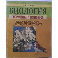 Н.Д. Лисов Биология: термины и понятия: словарь-справочник для учащихся и абитуриентов