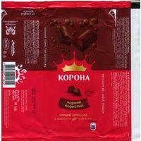 Обёртка от черного пористого шоколада - Корона