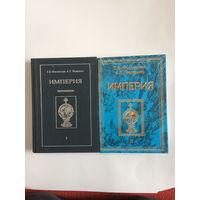 Г.В.Носовский, А.Т.Фоменко. Империя (в 2-х томах).