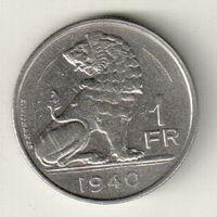Бельгия 1 франк 1940