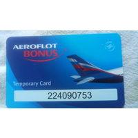 Карточка поощрения клиентов Авиокомпании Аерофлот. распродажа