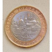 10 руб.Торжок.2006 г.