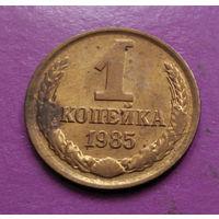 1 копейка 1985 года СССР #02