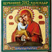 2012. Церковный. настенный