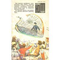 "Журнал ""Юный техник"", 1982, #9"