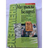 Панов Экзамены материалы по истории Беларуси 2005 г 414 стр