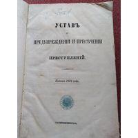 Устав о предупреждении и пресечении преступлений. 1876год.