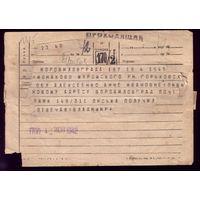 Проходящая телеграмма 1942 год