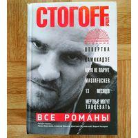 РАСПРОДАЖА!!! Илья СтогоFF - Все романы (коллекционное издание)