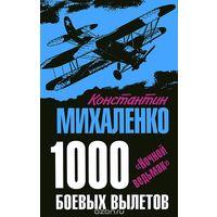 """Михаленко. 1000 боевых вылетов. """"Ночной ведьмак"""""""