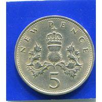 Великобритания 5 пенсов 1969