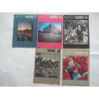 Советское фото. 1981. 5 номеров. Одним лотом.