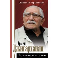 Святослав Тараховский. Армен Джигарханян: То, что отдал - то твое